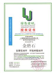 绿色建筑证书