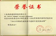 绿色荣誉证书