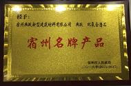 宿州名牌产品证书