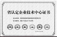 省认定企业技术证书