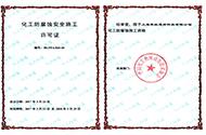 化工防腐资质许可证