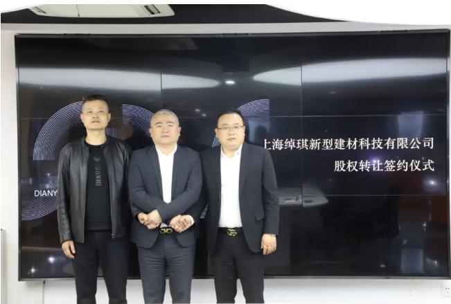 火狐体育开户网址控股正式入股上海绰琪新型建材科技有限公司